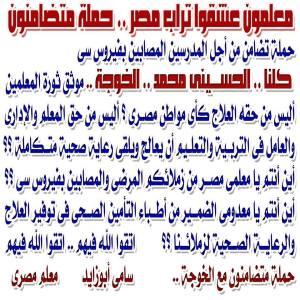 #المعلم_قادم , الحسينى محمد , يتلقى العلاج من #,الاستسقاء وارتفاع درجة الحرارة من حسابه الخاص لأن طريقة هات ورقه وودى ورقه تموت ,الوحدة السادسة والسابعة (3)