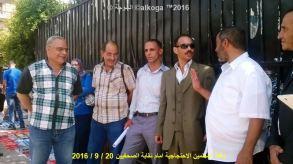 الحسينى محمد , ادارة بركة السبع التعليمية , الخوجة , معلمو مصر , مبادرة الخوجة , مطالب المعلمين, وقفة المعلمين , وقفة المعلمين الاحتجاجية