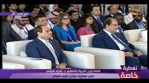 tarek shawki, youth forum, دكتور طارق شوقى, طارق شوقى, منتدى شباب العالم, وزير التربية والتعليم