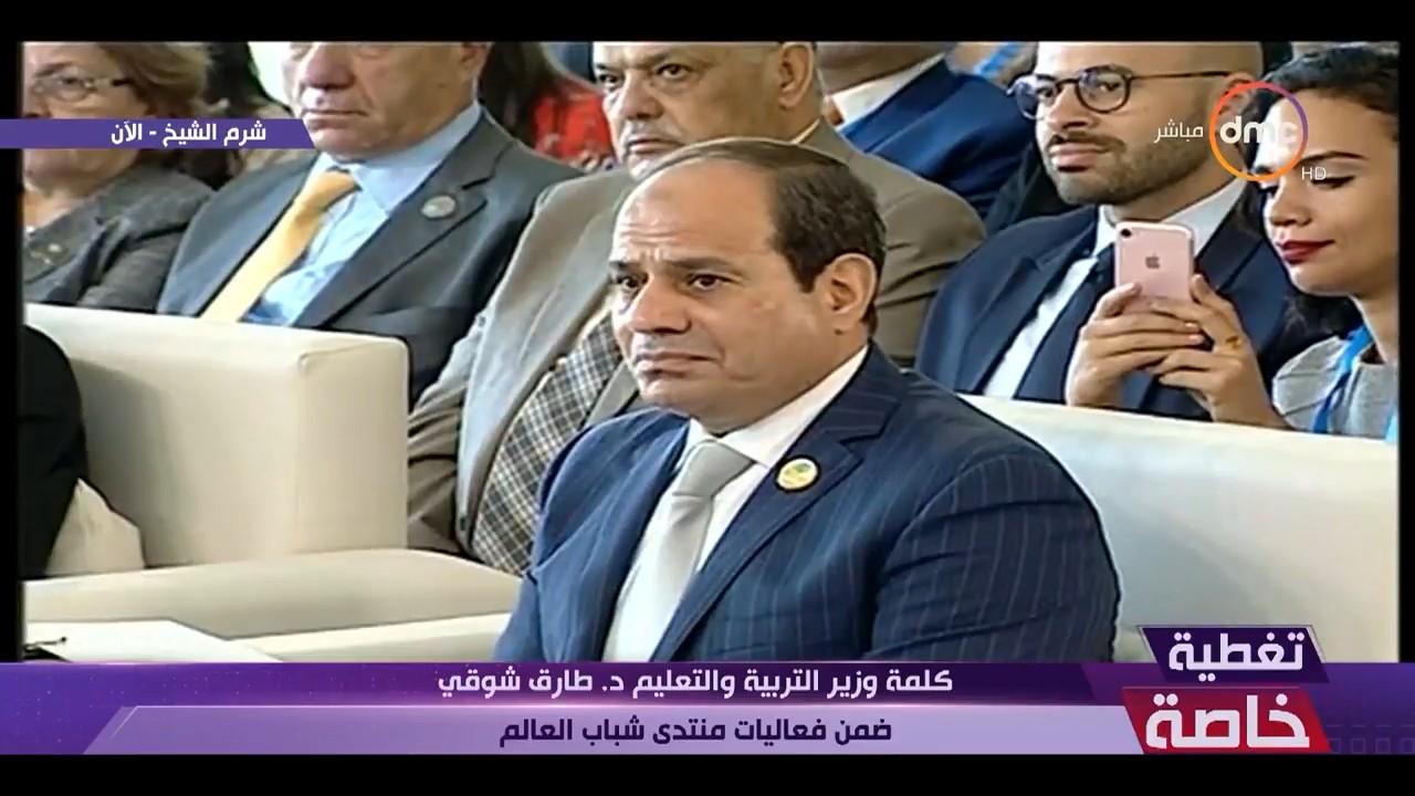 وزير التربية والتعليم يشلرك فى فعاليات منتدى شباب العالم Dr Tarek Shawki Education Minister In The World Youth Forum Weneedtotalk Wyf التعليم